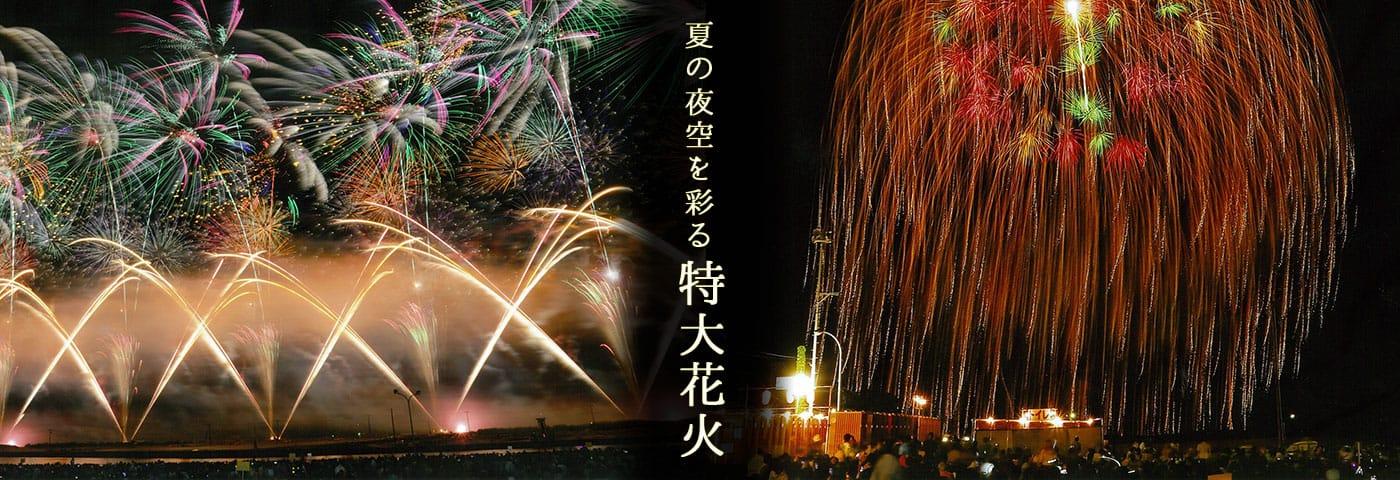 夏の夜空を彩る特大花火