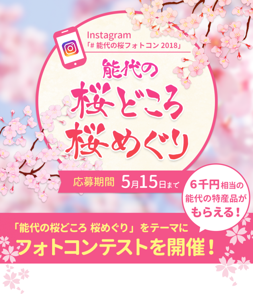 能代の桜フォトコン2018開催!
