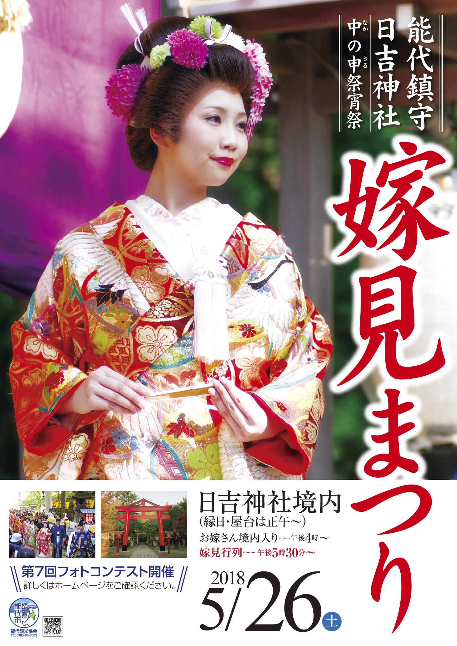 日吉神社中の申祭宵祭 嫁見まつり