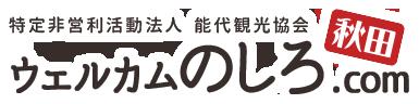 特定非営利活動法人 能代観光協会 秋田 ウェルカムのしろ.com